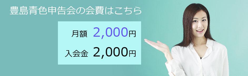 豊島青色申告会の会費は、月額2000円。入会金2000円。