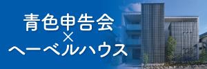 青色家づくりサポートfrom旭化成